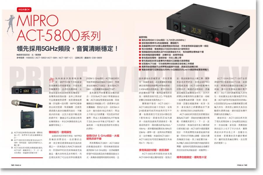 新視聽第294期/MIPRO ACT-5800系列 領先採用5GHz頻段,音質清晰穩定!
