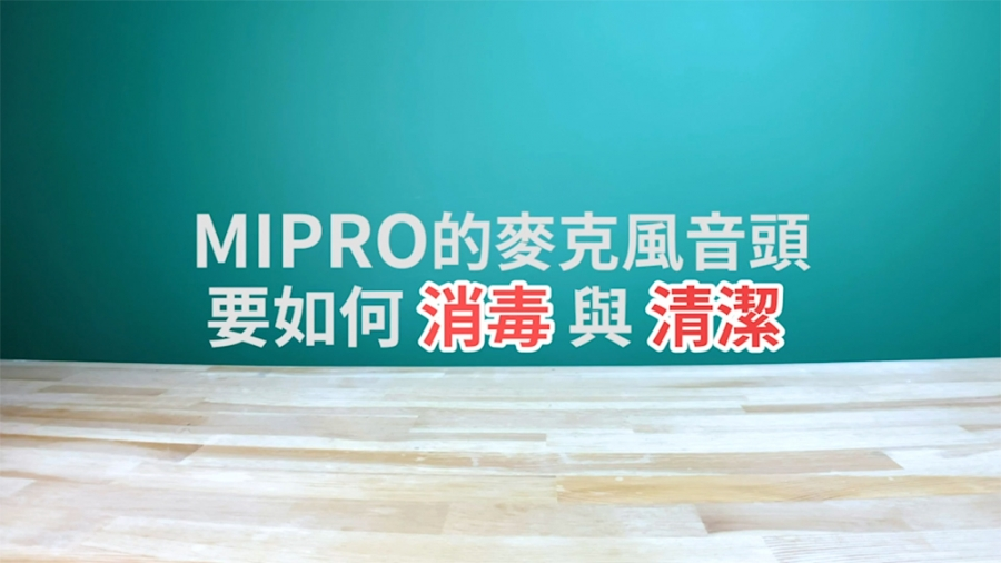 MIPRO的麥克風音頭如何消毒與清潔?