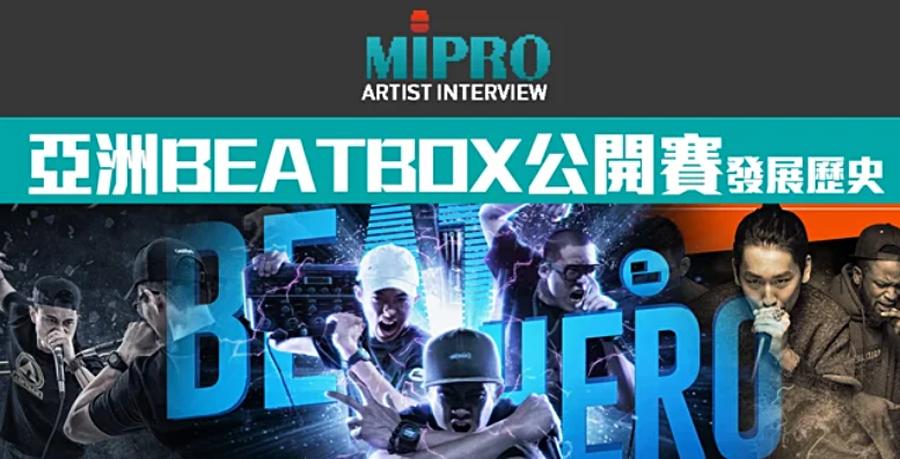 〔我宅有限公司〕Asia Beatbox 發展歷史