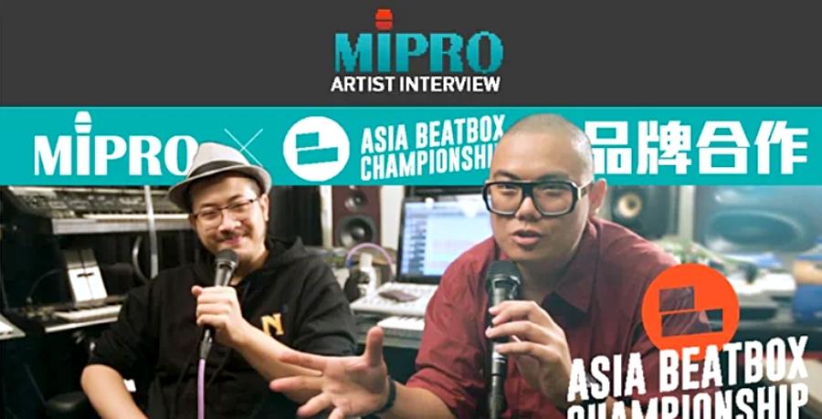 〔我宅有限公司〕Asia Beatbox 品牌合作