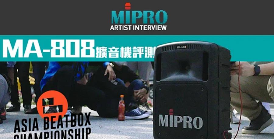 〔我宅有限公司〕Asia Beatbox MA-808擴音機評測