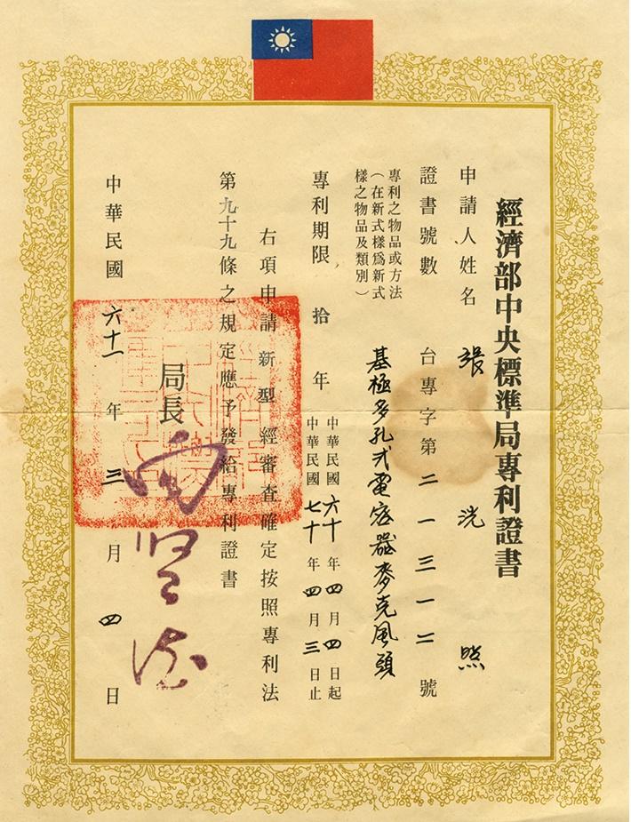 台灣第一件麥克風新型專利