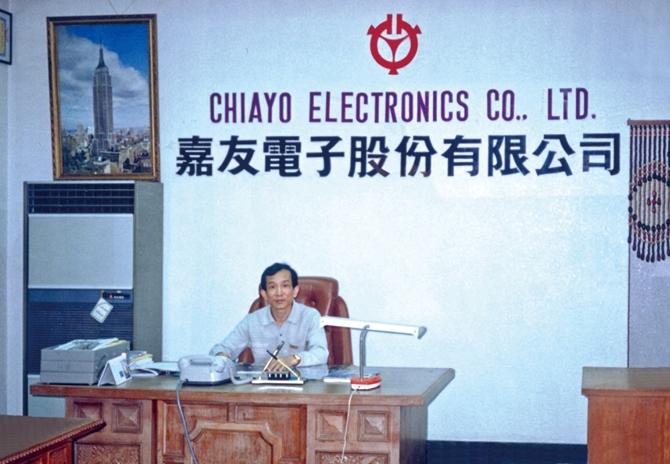 1971年創立嘉友電子股份有限公司